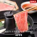 黒毛和牛 最高品質 前沢牛しゃぶしゃぶ・すき焼き用 スライス・モモ 800g×1