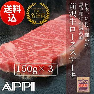 【お中元】岩手「前沢牛」をステーキ用にカット♪あふれ出る肉汁,肉の甘味をお楽しみください。...