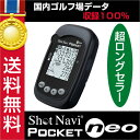 ショットナビ ポケットネオ/ShotNavi PocketNEO【ブラック】(ゴルフナビ/GPSゴルフナビ/GPSナビ/トレーニング用具/ゴルフ用品/golf)