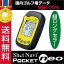 ショットナビ ポケットネオ/ShotNavi PocketNEO/【イエロー】(ゴルフナビ/GPSゴルフナビ/GPSナビ/トレーニング用具/ゴルフ用品/golf)
