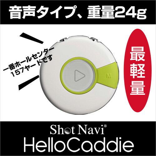 ショットナビ ハローキャディ / shot navi HelloCaddie通常モデル(ゴルフナビ/GPSゴルフナビ/GPSナ...