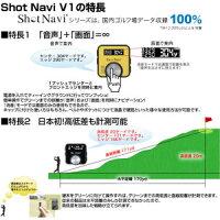 ショットナビV1/shotnaviV1(ゴルフナビ/GPSゴルフナビ/GPSナビ/トレーニング用具/ゴルフ用品/golf/ナビゲーション/ナビ/楽天/売れ筋)