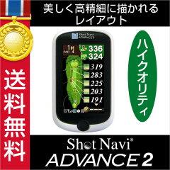 《決算前セール》shot navi ADVANCE2 /ショットナビ アドバンス2(ゴルフナビ…