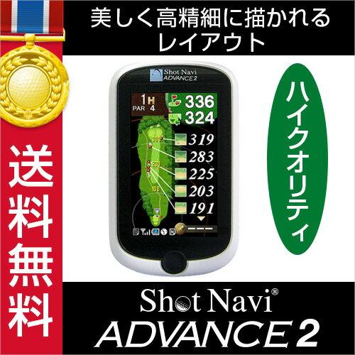 《大感謝祭》shot navi ADVANCE2 /ショットナビ アドバンス2(ゴルフナビ/GPSゴルフナビ/GPSナビ/ト...