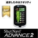 【ポイント3倍】【あす楽】GPSゴルフナビ アドバンス2shot navi ADVANCE2 /ショットナビ アド...