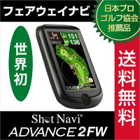 shotnaviADVANCE2FW/ショットナビアドバンス2FW(ブラック)1