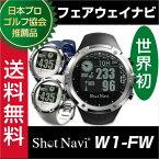 ショットナビ W1-FW 腕時計/shot navi W1-FW ウォッチ (ゴルフナビ/GPSゴルフナビ/GPSナビ/ラウンド用品/売れ筋)