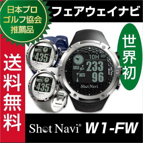 ショットナビ W1-FW[ウォッチ]/shot navi W1-FW[腕時計型](ゴルフナビ/GPSゴルフナビ/GPSナビ/トレ...
