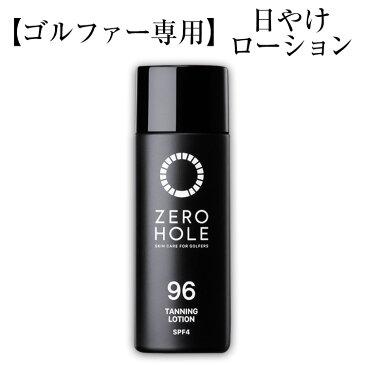 0hole ゼロホール ゴルファー専用 日焼けローション サンタンウォーター 男女兼用 No.96 南国の香り 50ml
