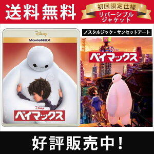 ベイマックス《初回リバーシブルジャケット仕様》MovieNEX【DVD & Blu-ray】