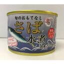 【缶詰】【内容量1缶150g】【野菜スープ入り】ちょうした さば水煮缶 6缶【田原缶詰】