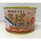 【缶詰】【内容量1缶150g】【生姜入り】ちょうした さば味噌煮缶 6缶【田原缶詰】