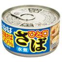 【缶詰】【内容量1缶115g】【国産さば100%】ひと口さば水煮24缶【いなば食品】