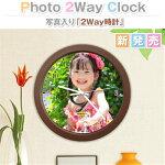 【写真で作る】オリジナル壁掛け、置き時計兼用写真入り2Way時計