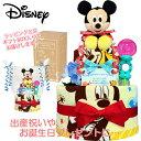 【代引き不可】mic3016 出産祝いに大人気のディズニー ミッキーマウスのおむつケーキ│今話題の男の子の出産祝いプレゼント