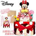 【代引き不可】mic3122 出産祝いに大人気のディズニー ミニーマウスのおむつケーキ│今話題の男の子の出産祝いプレゼント