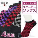 靴下 メンズ 日本製 [4足 セット ] ショートソックス くるぶしソ...