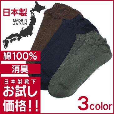 靴下 メンズ レディース 日本製 消臭靴下 日本製 綿100% 綿100 スニーカーソックス くるぶし くるぶしソックス くるぶし靴下 ショート ショートソックス 紳士 男 男性 消臭 防臭 臭わない 消臭靴下 ソックス おしゃれ 夏 涼しい 激安