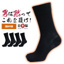 遠赤外線 靴下 暖かい あったか 防寒 消臭靴下 日本製 [...