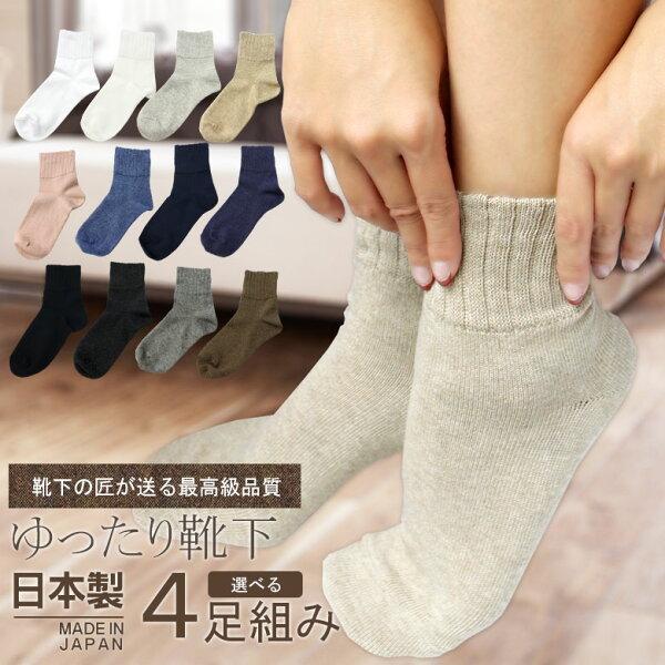 靴下レディース表糸綿100% 口ゴムなしみたいな履き心地 4足セットオーガニックコットン日本製綿100口ゴムゆったりルームソック