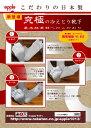 産地 だから作れる最高級 100%の素材へのこだわり冷えとり5本指 靴下【スーパーSALE】【半...