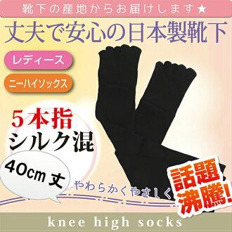 襪子襪子 5 手指襪 40 釐米長度質地柔軟的絲質放鬆軟絲混合除臭劑的終極的混業的經營襪子襪子襪業務 [女士襪子] [襪子],[脫臭襪子,日本鞋下