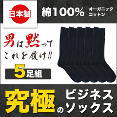 靴下 綿100% 5足組靴下 送料無料[メンズ靴下][靴下 消臭][メンズ ソックス ビジネスソックス]くつした[靴下 メンズ][メンズソックス][靴下][消臭靴下][日本製靴下]プレゼント05P07Nov15