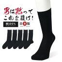 日本製 靴下 5足 メンズ 消臭靴下 蒸れない靴下 セット ...