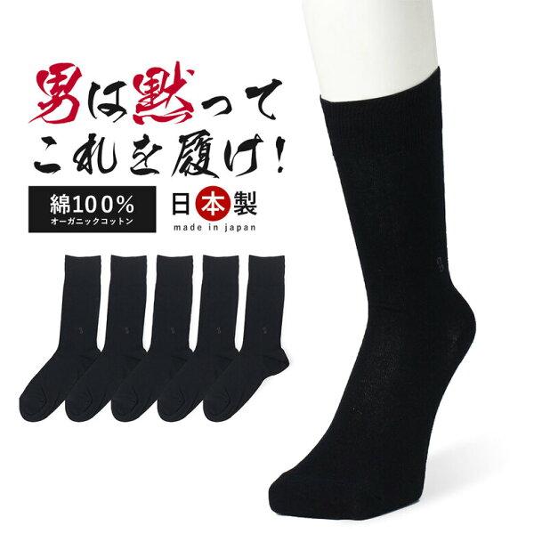 日本製靴下5足メンズ消臭靴下蒸れない靴下セット綿100%消臭防臭臭わないビジネスソックス黒ビジネスソックス蒸れない足臭い足の臭い