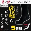 日本製 靴下 メンズ 消臭靴下 蒸れない靴下 セット 綿100% 消臭...