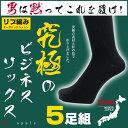 厚手 消臭靴下 日本製 [5足組] 靴下 セット メンズ 綿100% ...