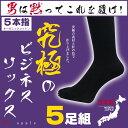 靴下 メンズ [5足組] 5本指 五本指 5本指ソックス 5本指靴下 ...