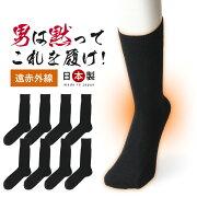 送料無料8足セットあったかメンズ靴下ソックス遠赤外線消臭ビジネスソックスプレゼントブラック黒ネイビー紺4足セット×28足組日本製靴下くつ下ソックス05P26Mar16