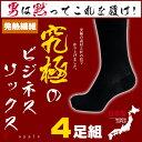 ★送料無料★ 発熱繊維 靴下 暖かい あったか 防寒 消臭靴下 日本製...