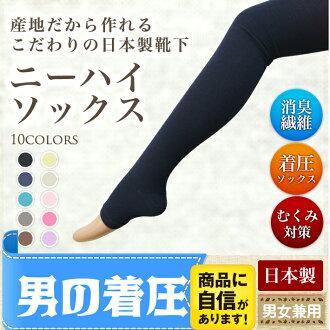 鈴聲壓力襪子 (d) — — 襪子反對冷溶脹的疾病改善男人穿著壓力最終軟絲混紡襪子鞋下磨損壓力襪子腫脹 RID 絲綢除臭劑腫脹措施 [溫暖襪女士] [男士襪子] 日本鞋下 05P18Jun16