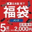 【日本製 福袋 靴下 5足セット】★送料無料★ メンズ 紳士 男性 男 ソックス くつした くつ下 おしゃれ メンズソックス メンズ靴下 2017