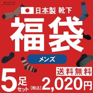 【日本製 福袋 靴下 5足セット】 メンズ 紳士 男性 男 ソックス くつした くつ下 おしゃれ メンズソックス メンズ靴下 2020 敬老の日 プレゼント ギフト 父の日