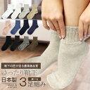 靴下 レディース 綿100% 【 口ゴムなし みたいな履き心...