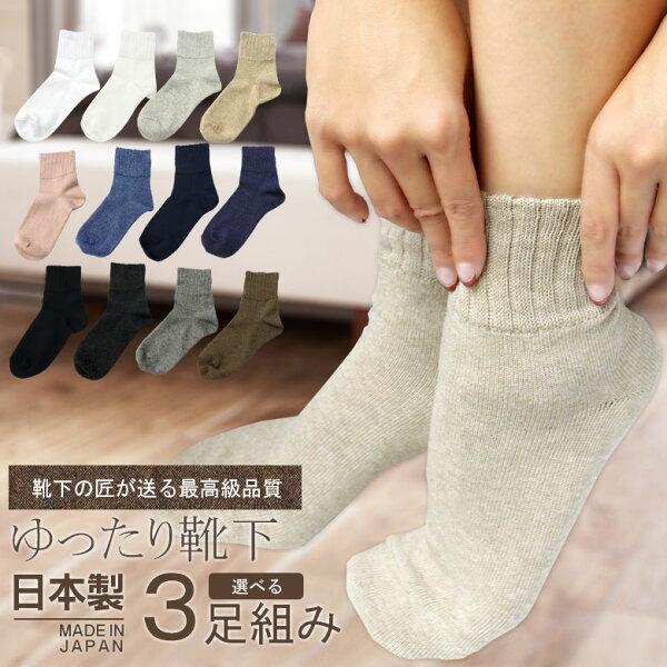 靴下レディース表糸綿100% 口ゴムなしみたいな履き心地 3足セットオーガニックコットン日本製綿100口ゴムゆったりゆるいルーム