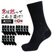 【売れ筋】靴下オーガニックコットン綿100%5足×315足組靴下送料無料[メンズ靴下][靴下消臭][メンズソックスビジネスソックス][メンズソックス][靴下][消臭靴下][日本製靴下]プレゼントP27Mar15