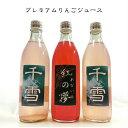 ◎送料無料◎ プレミアムりんごジュース 千雪りんごジュース ...