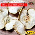 【送料無料】ドライりんご30g手作り無添加です。国産(青森県産)りんご使用ドライフルーツ砂糖不使用添加物不使用甘酸っぱいりんごの味が凝縮した美味しさをどうぞ。