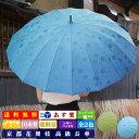 傘 京都花舞妓 最高級傘 -柄が浮き出るジャンプ傘 男女 晴雨兼用 レディース メンズ 60cm 軽量 uvカット ブランド 大きい