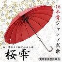 アウトレット 【送料無料】 京都花舞妓 桜雫 -柄が浮き出るジャンプ傘 『新商品』 ホワイトデー プレゼント