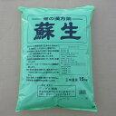 ぼかし肥料 醗酵米ぬか EM菌 魚粉 魚粕 ゼオライト入り15kg有機肥料 送料無料(沖縄、離島を除く)