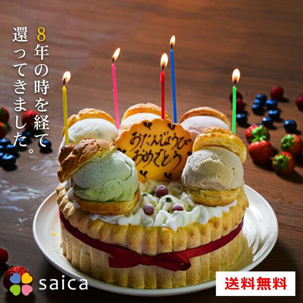 8年の時を経て還ってきたAzuminoアイスケーキ 6号 (直径18cm)|お誕生日バースデイ記念日アイスケーキケーキアイスクリ