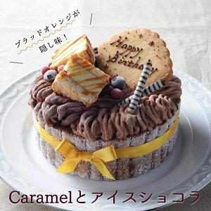 Caramelとアイスショコラ【5号】(直径15cm)|お誕生日 バースデイ 記念日 アイスケーキ ケーキ アイスクリー...