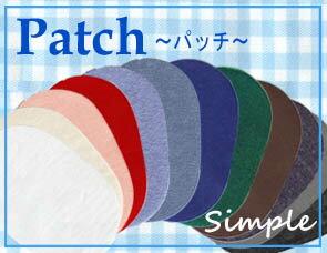 パッチワッペン (シンプル)カラー:白・ベージュ・ピンク・赤・水色・青濃紺・緑・茶・藍・グレー・黒全12色
