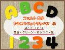 フェルトアルファベットワッペン 小 黄色・オレンジ・グリーン・黒[アイロン接着]