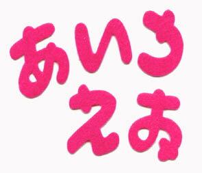 カバンやシューズ入れ、入園入学準備に★br>シンプルなフェルト文字ワッペン♪ひらがなワッペン...